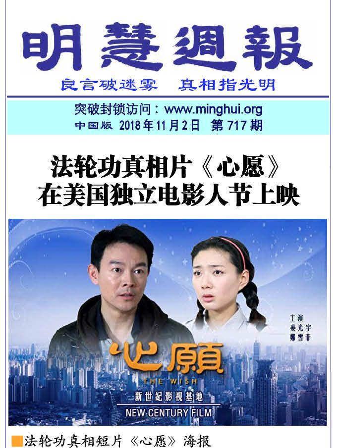 (2018年11月03日) 手机图片版:明慧周报(第717期)