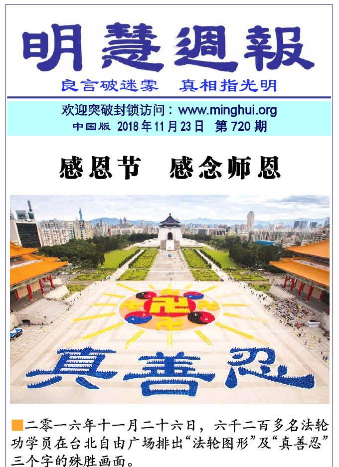 (2018年11月27日) 手机图片版:明慧周报(第七二零期)