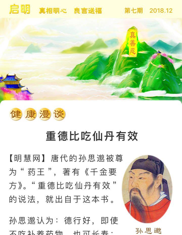 (2018年12月18日) 手机图片版:重德比吃仙丹有效