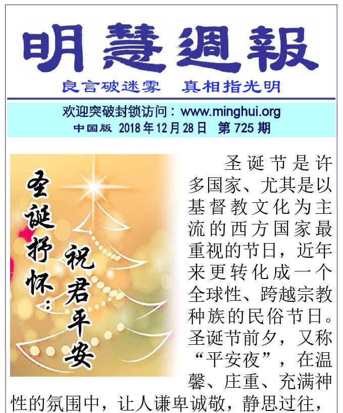 (2018年12月29日) 手机图片版:明慧周报(第七二五期)