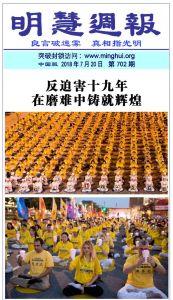(2018年07月21日) 手机/微信刊物:明慧周报(第702期)