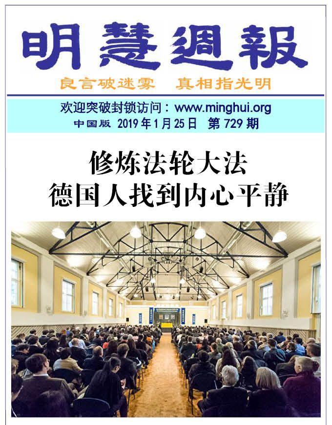 (2019年01月26日) 手机图片版:明慧周报(第七二九期)