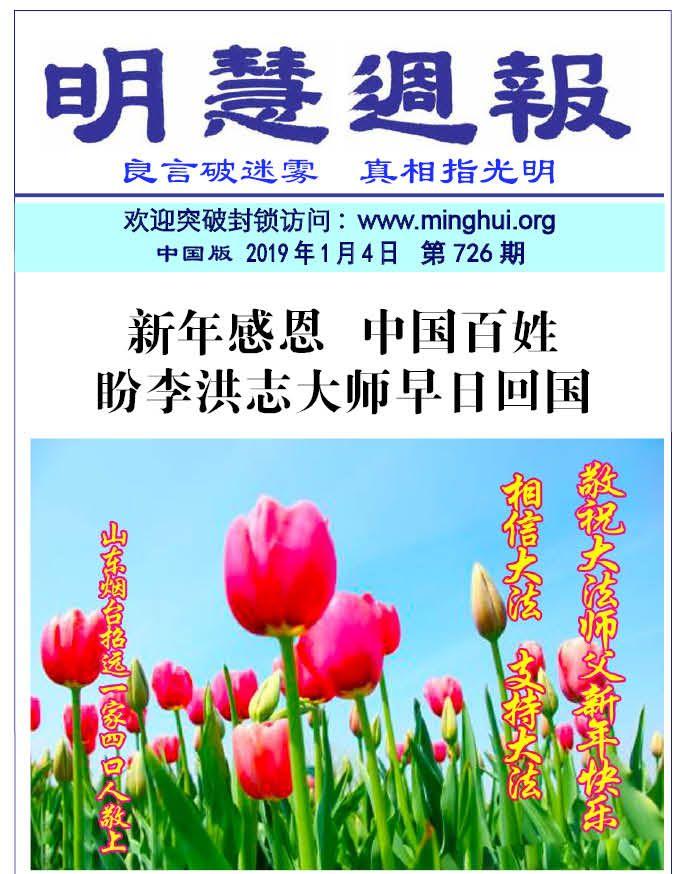 (2019年01月05日) 手机图片版:明慧周报(第七二六期)