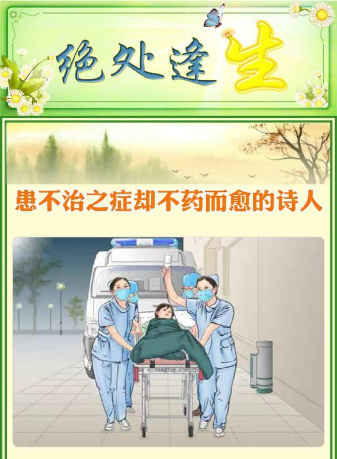 (2019年01月08日) 手机图片版:绝处逢生(第27期)——患不治之症却不药而愈的诗人