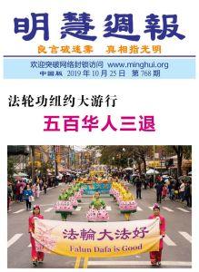 (2019年10月27日) 手机版:明慧周报(768期)