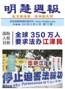 (2019年12月14日) 手机版:明慧周报(775期)