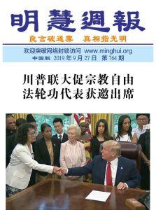 (2019年09月28日) 手机图片版:明慧周报(764期)