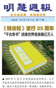 (2020年01月14日) 手机版:明慧周报(779期)