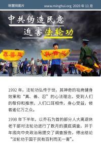 (2020年11月01日) 手机图片:中共伪造民意迫害法轮功