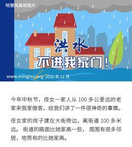 (2020年11月12日) 手机图片:洪水不进我家门!