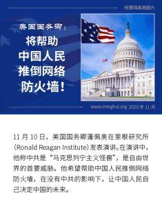(2020年11月14日) 手机图片:美国国务卿:将帮助中国人民推倒网络防火墙