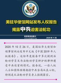 (2020年11月17日) 手机图片:美驻华使馆网站发布人权报告揭露中共迫害法轮功