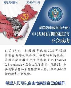 (2020年11月23日) 手机图片:美国际宗教自由大使:中共对信仰的迫害不会成功