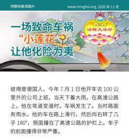 """(2020年11月23日) 手机图片:一场致命车祸 """"小莲花""""让他化险为夷"""
