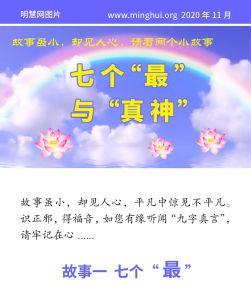 """(2020年11月07日) 手机图片:两个真实的小故事——七个""""最""""与""""真神"""""""