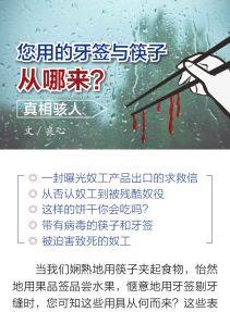 (2020年11月07日) 手机图片:您用的牙签与筷子从哪来?