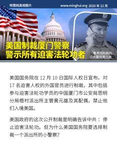 手机图片:美国制裁厦门警察 警示所有迫害法轮功者