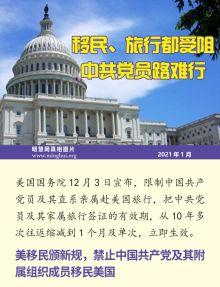 (2020年12月30日) 手机图片:移民、旅行都受阻 中共党员路难行