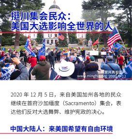 手机图片:挺川集会民众:美国大选影响全世界的人