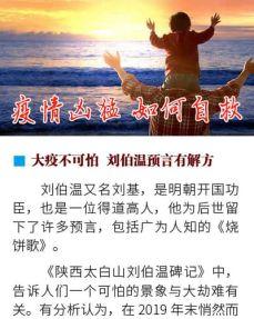 (2020年02月18日) 彩信:疫情凶猛 如何自救