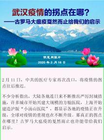 (2020年02月19日) 手机图片版:武汉疫情的拐点在哪?