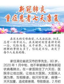 (2020年02月21日) 彩信:新冠肺炎重症患者七天康复