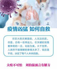 (2020年02月25日) 彩信:疫情中救人(两款)