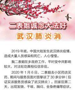 (2020年03月25日) 彩信:二表姐诚念大法好 武汉肺炎消