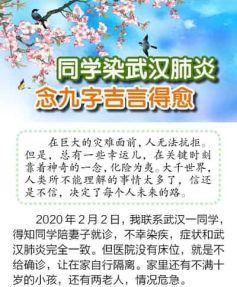 (2020年03月05日) 彩信:同学染武汉肺炎念九字吉言得愈
