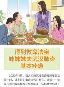 (2020年03月07日) 彩信:得到救命法宝 妹妹妹夫武汉肺炎基本痊愈