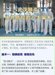 """(2020年03月07日) 手机图片版:""""武汉肺炎"""" 中共防控的八大骗术"""