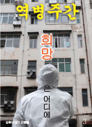(2020年03月10日) 真相传单:疫情周刊(第三期 朝鲜文版)