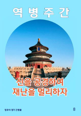 (2020年04月19日) 真相期刊:疫情周刊(第8期,朝鲜文)
