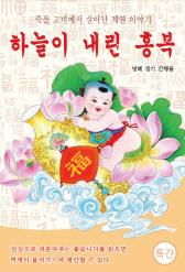 (2020年04月07日) 真相传单:绝处逢生系列故事(特刊)(延边朝鲜文版)
