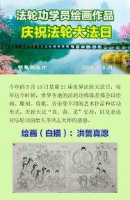 (2020年05月23日) 手机图片和彩信:法轮功学员绘画作品 庆祝法轮大法日