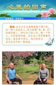 (2020年06月14日) 手机图片和彩信:【心灵的回声】狱中奇缘遇大法 孪生兄弟获新生