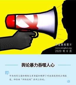 (2020年06月20日) 手机图片和彩信:舆论暴力吞噬人心