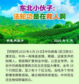 (2020年06月21日) 手机图片和彩信:东北小伙子:法轮功是在救人啊