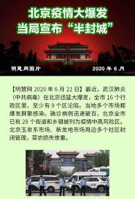 """(2020年06月23日) 手机图片和彩信:北京疫情大爆发 当局宣布""""半封城"""""""