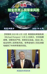 (2020年06月07日) 手机图片和彩信:中共给全世界人民带来风险