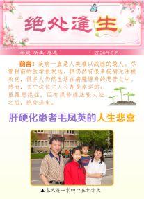(2020年06月08日) 手机图片:【绝处逢生】肝硬化患者毛凤英的人生悲喜