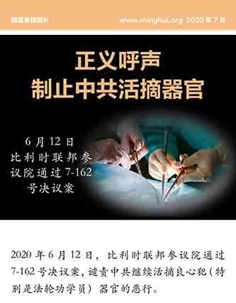 (2020年07月20日) 手机图片和彩信:正义呼声 制止中共活摘器官