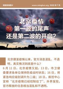 (2020年07月21日) 手机图片和彩信:北京疫情,第一波的尾声还是第二波的开启?