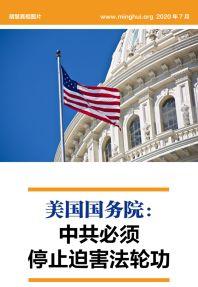 (2020年07月24日) 手机图片和彩信:美国国务院:中共必须停止迫害法轮功