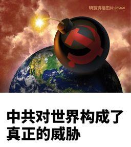 (2020年07月25日) 手机图片和彩信:蓬佩奥:中共对世界构成了真正的威胁