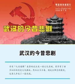(2020年07月28日) 手机图片和彩信:武汉的今昔悲剧