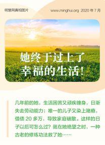 (2020年07月28日) 手机图片和彩信:她终于过上了幸福生活!