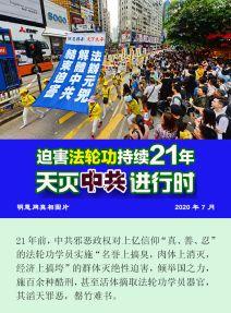 (2020年07月30日) 手机图片和彩信:迫害法轮功持续21年 天灭中共进行时