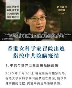 (2020年07月31日) 手机图片和彩信:香港女科学家冒险出逃 指控中共隐瞒疫情
