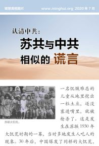 (2020年07月06日) 手机图片和彩信:苏共与中共:相似的谎言